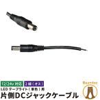 メール便対応 オス LEDテープライト 単色 用 DCジャック ledテープ用 パーツ 電源用DCプラグケーブル 2線片側DCジャックケーブル 12 24V