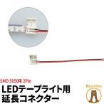 LEDе╞б╝е╫ещеде╚ ├▒┐з ═╤SMD5050 ▒ф─╣е│е═епе┐б╝ 2Pin═╤ 158mm ╚╛┼─╔╒д▒╔╘═╫ LEDе╞б╝е╫ещеде╚д╬еьедевеже╚═╤▒ф─╣е▒б╝е╓еы LW1LK-5050