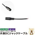 DCジャック  メス LEDテープライト 単色用 ledテープ用 パーツ 電源用DCプラグケーブル 2線片側DCジャックケーブル 12〜24V メール便発送可能です!