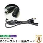メール便対応 LEDテープライト用 DCケーブル 2m 延長コード DCジャック DCプラグ DCコネクタ ケーブル全長200cm 2m 光る看板 LEDテープ用 LW2EXT