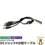 メール便対応 LEDテープ用 分岐ケーブル DCジャック 4分岐 分岐仕様 コネクタ 12V 3528SMD用 変換 分岐 並列 DCジャック 3528 5050 SMD for LEDテープ LW4Y