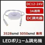 LED 調光器 3A 単色テープライト用調光器 つまみ式 3A適用 ライトコントローラー チューブライト用 DC調光器 3528&5050 LED テープライト LWDIMCON10