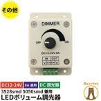 LEDボリューム調光機 8A 単色テープライト用調光器 つまみ式 8A適用 ライトコントローラー チューブライト用 3528&5050 LED テープライト LWDIMCON8