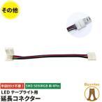 メール便対応 簡単接続コネクター LEDテープライト RGB 用SMD5050 4pin 連結コネクター テープ連結コネクタ 延長コネクター 半田付け不要 LWRGB2K