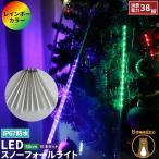 ショッピングイルミネーション LED イルミネーション スノーフォール ライト 50cm 10本 LED 流れ星 防雨型 LED 電飾 イルミネーションライト 装飾 LX2835-5COLOR