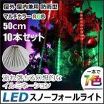 LED イルミネーション スノーフォール ライト 50cm 10本 LED 流れるLED 流れ星 防雨型 防水 LED 電飾 イルミネーションライト 装飾 LX5050-RGB
