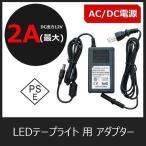 AC/DC電源 DC12V 2A 24W(MAX) AC/DCアダプター LEDテープライト 用 アダプター PWR12V2A【beamtec】