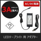 AC DC電源 DC12V 3A 36W MAX AC DCアダプター アダプター PWR12V3A