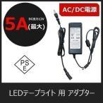 AC/DC電源 DC12V 5A 60W(MAX) AC/DCアダプター LEDテープライト 用 アダプター PWR12V5A【beamtec】