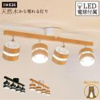 LED電球付き リモコン シーリングライト 調光 調色 4灯 天井照明 照明器具 6畳 和室 和風 北欧 シーリング 木枠