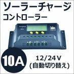 10Aソーラーパネル充電コントローラー SC1224-10
