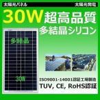 太陽光パネル 30Wソーラーパネル 太陽光発電 太陽電池モジュール 30W超高品質 多結晶シリコン SP030