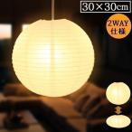 ペンダントライト 和風 モダン Sサイズ 30cm アンティーク レトロ おしゃれ フロアランプ 間接照明 シェード 提灯 和紙 丸 円 WAM30