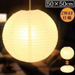 ペンダントライト 和風 モダン Lサイズ 50cm アンティーク レトロ おしゃれ フロアランプ 間接照明 ダイニング 寝室 シェード 提灯 和紙 丸 円 WAM50
