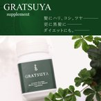 GRATSUYA グラツヤ サプリメント