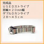 ショッピングused 犬用首輪*USEDストライプ柄 完成品 全品1000円 小型犬 中型犬 子犬
