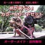 ショッピングお試しセット 1回限定 人気のお試し犬用首輪・リードセット オーダーメイドで作成 小型犬 中型犬 子犬 手作り