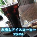 【水出しアイスコーヒー】ブラジル(アイスパック40g×4個セット)