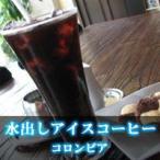 【水出しアイスコーヒー】コロンビア(アイスパック40g×4個セット)