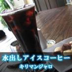 【水出しアイスコーヒー】キリマンジャロ(アイスパック40g×4個セット)
