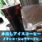 【水出しアイスコーヒー】シェラマードレ(アイスパック40g×4個セット)