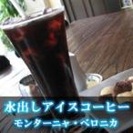 【水出しアイスコーヒー】モンターニャベロニカ(アイスパック40g×4個セット)