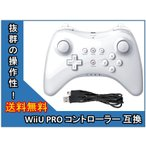 新品 WiiU PRO コントローラ ー シロ ワイヤレス USB充電ケーブル付き 1年保証