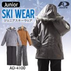 ジュニア スキーウェア 上下セット キッズ 子供