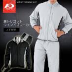 【在庫処分】メンズ 裏トリコット ウィンドブレーカー トレーニングウェア ジャケット・パンツ 上下別売