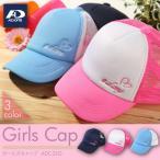 ガールズメッシュポーツキャップ 帽子 ジュニア 女の子 ネイビー ピンク サックスブルー 紺 白 青 水色 刺繍