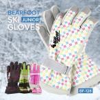 キッズ 手袋 防寒スキーグローブ 男の子 女の子 子供 雪 スノーボード 6歳〜7歳