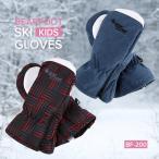 キッズ 手袋 防寒スキーグローブ 男の子 女の子 子供 雪 スノーボード 4歳〜5歳
