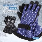 キッズ 手袋 防寒 スキー グローブ 子供 男の子 女の子 雪 スノーボード 6歳〜7歳