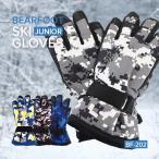 キッズ 手袋 スキー防寒グローブ 男の子 女の子 雪 スノーボード 子供 6歳〜7歳