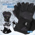 キッズ 手袋 防寒 スキー グローブ 子供 男の子 女の子 雪 スノーボード