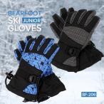 キッズ 手袋 防寒スキーグローブ 男の子 女の子 子供 雪 スノーボード
