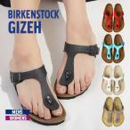 bearfoot-shoes_birkenstock-gizeh