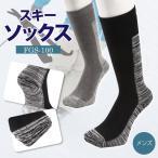 高袜 - メンズスキーソックス2足組 ウインタースポーツ スノーボード 2足セット 防寒 靴下