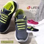 ロット キッズ ジュニア スポーツスニーカー 靴 シューズ 子供 メガライト3 LOTTO LIFE'S MEGALIGHT III 210685