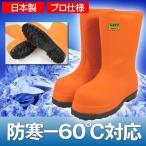 防寒-60℃ オレンジ レキ6 建設 運輸倉庫 水産 NR010 安全靴 シバタ工業 業務用 冷蔵庫 冷凍庫安全長靴