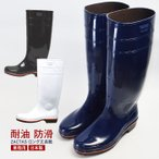 ショッピング長靴 ZACTAS ザクタス国産ロング丈業務用長靴 Z-01 白 黒 ブルー
