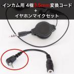 インカム バイク用 4極 3.5mm変換コードとイヤホンマイクセット「定形外郵送・代引不可」