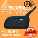 1年保証付は当店だけ! インカム バイク 無線機 4ライダーズ 4Riders Interphone-V4 同時通話 1台セット 技適認証付
