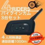 1年保証付は当店だけ! インカム バイク 無線機 4ライダーズ 4Riders Interphone-V4 同時通話 3台セット 技適認証付