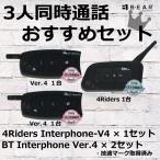インカム バイク 無線機 3人同時通話おすすめセット ( 4Riders Interphone-V4「1台」 + BT Interphone「2台」)