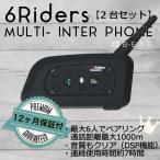 1年保証付は当店だけ! インカム バイク 無線機 6ライダーズ  6 Riders 同時通話 2台セット 技適認証付