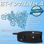 6ヶ月保証付は当店だけ! インカム バイク 無線機 BTインカムVer.4 BMI  同時通話 1機セット 技適認証付