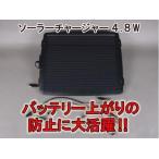 ソーラー充電器 チャージャー4.8w バッテリー上がり 自動車 バイク