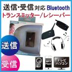 Bluetooth 送信 受信 ブルートゥース トランスミッター レシーバー 高音質伝送   オーディオ ステレオ コンポ  定形外郵送・代引不可