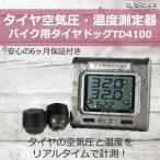 タイヤドッグ バイク用 TPMS TD4100-X 保証付 エアモニ タリング 空気圧センサー